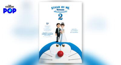 Stand By Me: Doraemon 2 จะเปิดรอบพิเศษให้แฟนๆ ได้ประทับใจก่อนใคร ส่วนรอบปกติฉายจริง 6 เมษายนนี้