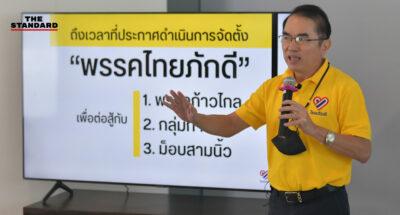 """""""ไม่ขอเป็นทางเลือก ขอเป็นทางออก"""" หมอวรงค์ ประกาศหลังไทยภักดี ได้รับการจัดตั้งเป็นพรรคการเมือง"""