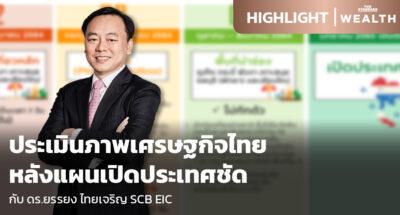 ชมคลิป: ประเมินภาพเศรษฐกิจไทย หลังแผนเปิดประเทศชัด