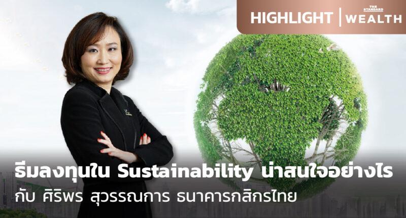 ธีมลงทุนใน Sustainability น่าสนใจอย่างไร