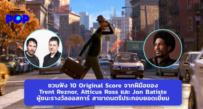 ชวนฟัง 10 Original Score จากฝีมือของ Trent Reznor, Atticus Ross และ Jon Batiste ผู้ชนะรางวัลออสการ์ สาขาดนตรีประกอบยอดเยี่ยม