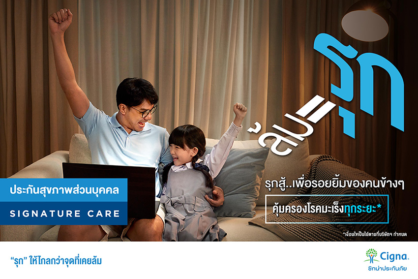 Cigna Signature Care