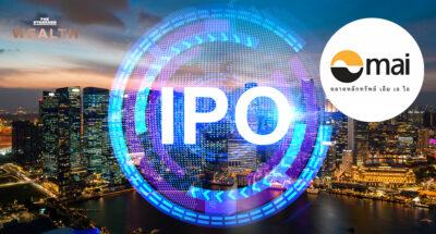 2 หุ้น IPO จ่อเทรดตลาด mai สัปดาห์หน้า สำรวจพบอย่างน้อย 5 รายต่อคิวเข้าระดมทุนปีนี้