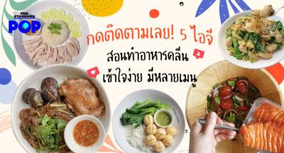 กดติดตามเลย! 5 ไอจีสอนทำอาหารคลีน เข้าใจง่าย มีหลายเมนู