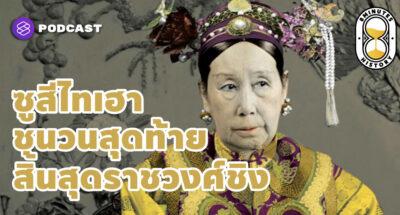 ซูสีไทเฮา ชนวนสุดท้ายก่อนสิ้นสุดราชวงศ์ชิง