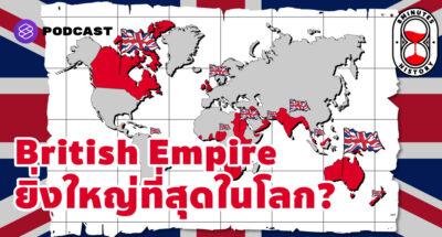 ทำไมจักรวรรดิอังกฤษ ถึงเคยยิ่งใหญ่ที่สุดในโลก