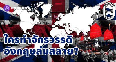 ใครทำอังกฤษล่มสลาย จุดจบของจักรวรรดิสู่ประเทศหมู่เกาะในปัจจุบัน