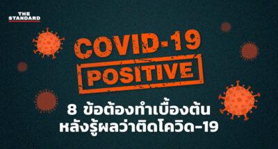 8 ข้อต้องทำเบื้องต้น หลังรู้ผลว่าติดโควิด-19