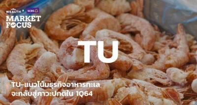 TU-แนวโน้มธุรกิจอาหารทะเลจะกลับสู่ภาวะปกติใน 1Q64