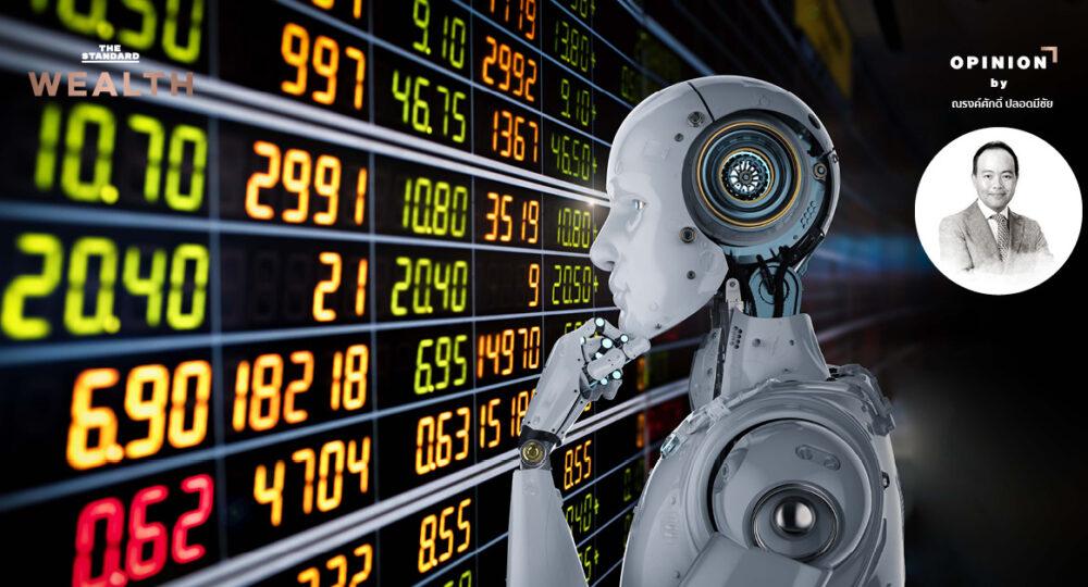 เทคโนโลยี AI กับการลงทุน