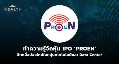ทำความรู้จักหุ้น IPO 'PROEN' อีกหนึ่งน้องใหม่ในกลุ่มเทคโนโลยีและ Data Center