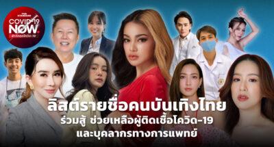 ลิสต์รายชื่อคนบันเทิงไทยร่วมสู้ ช่วยเหลือผู้ติดเชื้อโควิด-19 และบุคลากรทางการแพทย์