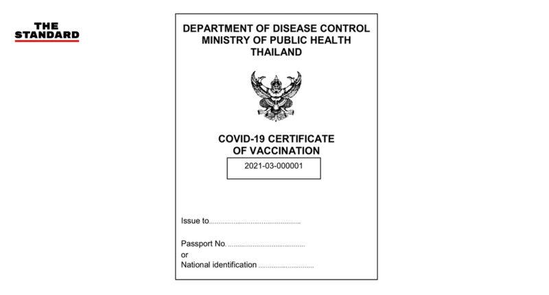 มีผลบังคับใช้แล้ว หนังสือรับรองฉีดวัคซีนป้องกันโควิด-19 ใช้เดินทางระหว่างประเทศควบคู่พาสปอร์ต