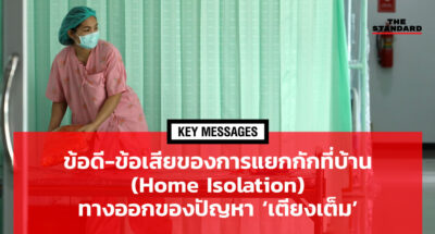 ข้อดี-ข้อเสียของการแยกกักที่บ้าน (Home Isolation) ทางออกของปัญหา 'เตียงเต็ม'