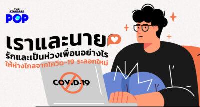 รักและเป็นห่วงเพื่อนอย่างไรให้ห่างไกลจากโควิด-19
