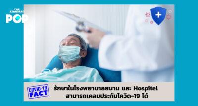 COVID-19 Fact: รักษาในโรงพยาบาลสนาม และ Hospitel สามารถเคลมประกันโควิด-19 ได้