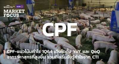 CPF-แนวโน้มกำไร