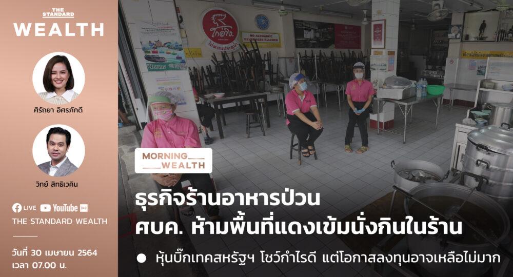 ธุรกิจร้านอาหารป่วน ห้ามพื้นที่แดงเข้มนั่งกินในร้าน   Morning Wealth 30 เมษายน 2564