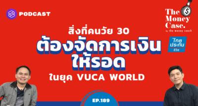 VUCA World