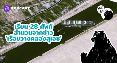 เรียน 28 ศัพท์สำนวนจากข่าว 'เรือขวางคลองสุเอซ' | Suez Canal