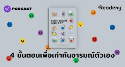 Emotional Agility 4 ขั้นตอนในการเท่าทันอารมณ์ตัวเอง