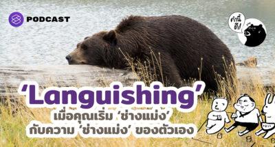 'Languishing' เมื่อคุณเริ่ม 'ช่างแม่ง' กับความ 'ช่างแม่ง' ของตัวเอง