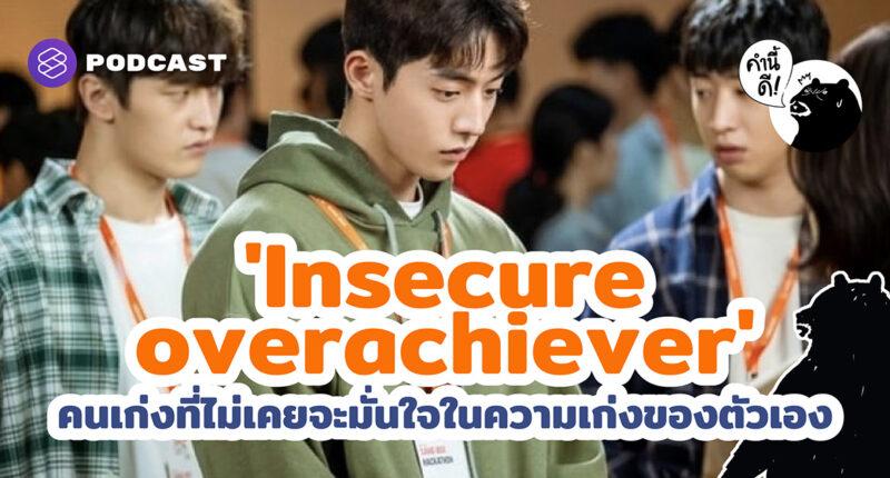 คนเก่งที่ไม่เคยจะมั่นใจในความเก่งของตัวเอง | Insecure Overachiever