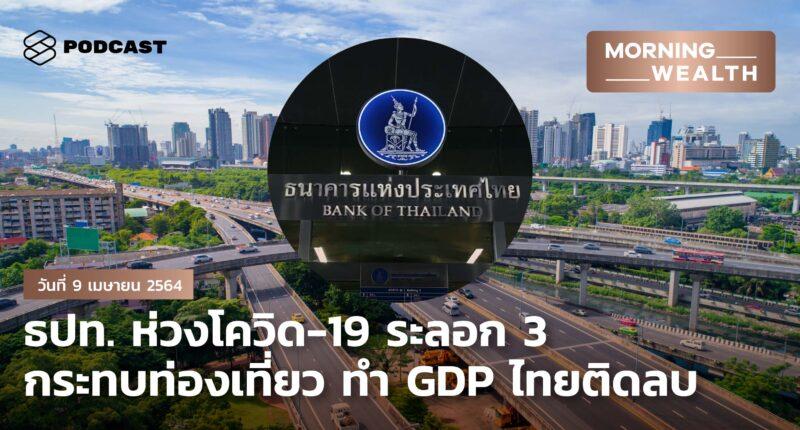 ธปท. ห่วงโควิด-19 ระลอก 3 กระทบท่องเที่ยว ทำ GDP ไทยติดลบ | Morning Wealth 9 เมษายน 2564