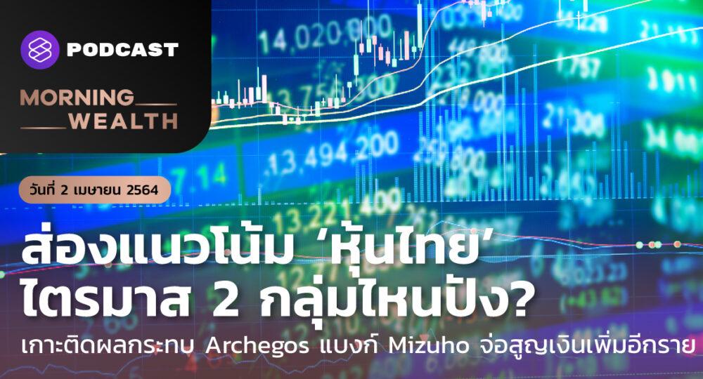 ส่องแนวโน้ม 'หุ้นไทย' ไตรมาส 2 กลุ่มไหนปัง | Morning Wealth 2 เมษายน 2564