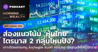 ส่องแนวโน้ม 'หุ้นไทย' ไตรมาส 2 กลุ่มไหนปัง   Morning Wealth 2 เมษายน 2564