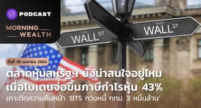 ตลาดหุ้นสหรัฐฯ ยังน่าสนใจอยู่ไหม   Morning Wealth 26 เมษายน 2564