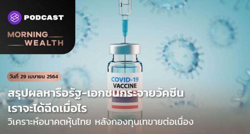สรุปผลหารือรัฐ-เอกชนกระจายวัคซีน เราจะได้ฉีดเมื่อไร   Morning Wealth 29 เมษายน 2564