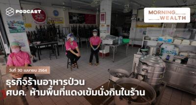 ธุรกิจร้านอาหารป่วน ห้ามพื้นที่แดงเข้มนั่งกินในร้าน | Morning Wealth 30 เมษายน 2564