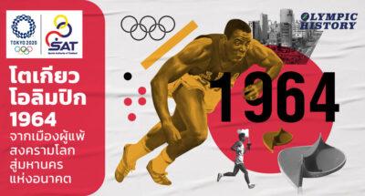 โตเกียวโอลิมปิก 1964 จากเมืองผู้แพ้สงครามโลก สู่มหานครแห่งอนาคต