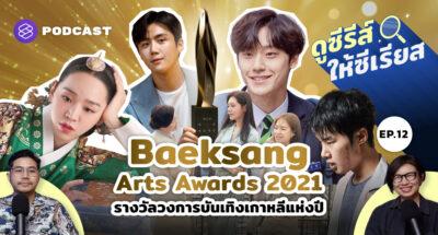 Baeksang Arts Awards 2021 รางวัลวงการบันเทิงเกาหลีแห่งปี ใครเชียร์ใคร มาร่วมลุ้นไปด้วยกัน!