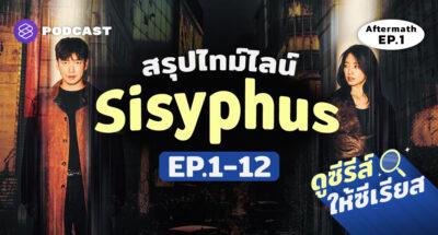 ซีรีส์ Sisyphus