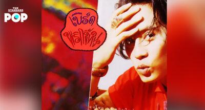 6 เมษายน 2534 ครบรอบ 30 ปี อัลบั้ม พริกขี้หนู ของเบิร์ด ธงไชย