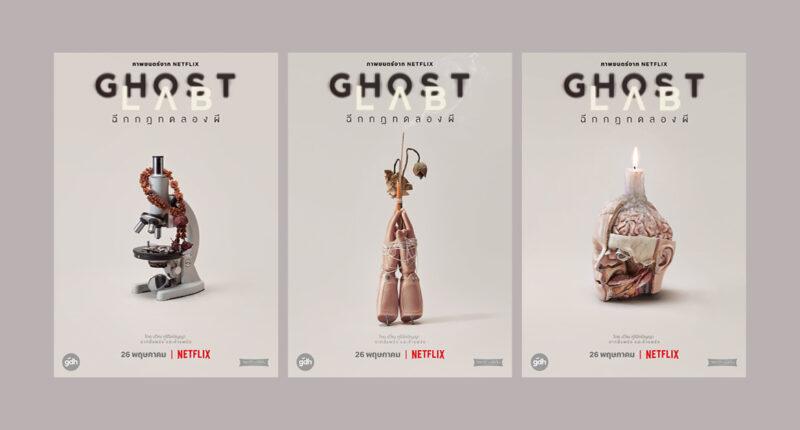 GDH เผยทีเซอร์โปสเตอร์แรกของ Ghost Lab หนังสยองขวัญที่จะมาฉีกทุกกฎทดลองผีด้วยทฤษฎีวิทยาศาสตร์