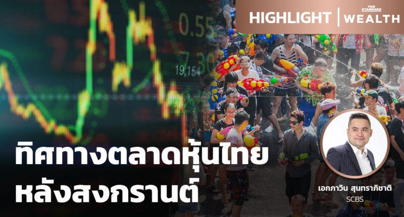 ทิศทางตลาดหุ้นไทย