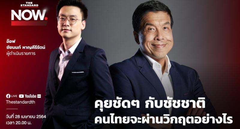 ชมคลิป: คุยชัดๆ กับชัชชาติ คนไทยจะผ่านวิกฤตอย่างไร | THE STANDARD NOW