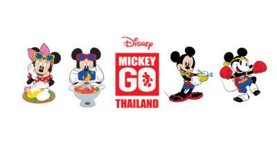สานฝันแฟนคลับมิกกี้เมาส์ชาวไทย กับภาคต่อของ 'Mickey GO Thailand' ในสไตล์ไทยๆ ที่จับต้องได้ จนต้องตกหลุมรัก [Advertorial]