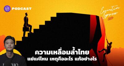 ความเหลื่อมล้ำไทย แย่แค่ไหน เหตุคืออะไร แก้อย่างไร