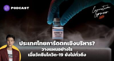 ประเทศไทยการ์ดตกเชิงบริหาร