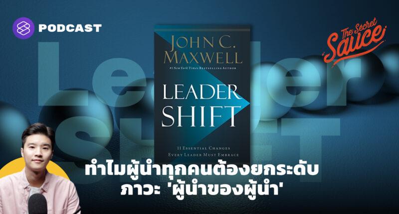 ทำไมผู้นำทุกคนต้องยกระดับภาวะ 'ผู้นำของผู้นำ'