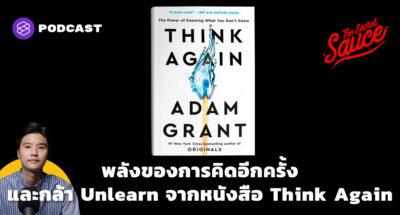 พลังของการคิดอีกครั้งและกล้า Unlearn จากหนังสือ Think Again