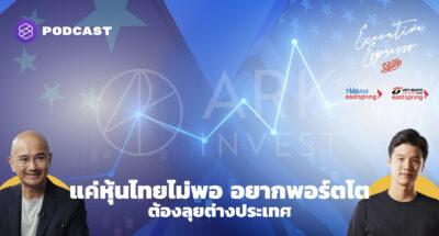 แค่หุ้นไทยไม่พอ อยากพอร์ตโต ต้องลุยต่างประเทศ
