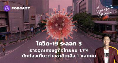 โควิด-19 ระลอก 3 อาจฉุดเศรษฐกิจไทยลบ 1.7% นักท่องเที่ยวต่างชาติเหลือ 1 แสนคน