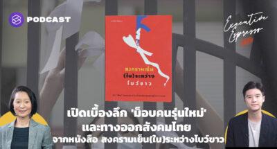 เปิดเบื้องลึก 'ม็อบคนรุ่นใหม่' และทางออกสังคมไทย จากหนังสือ สงครามเย็น(ใน)ระหว่างโบว์ขาว