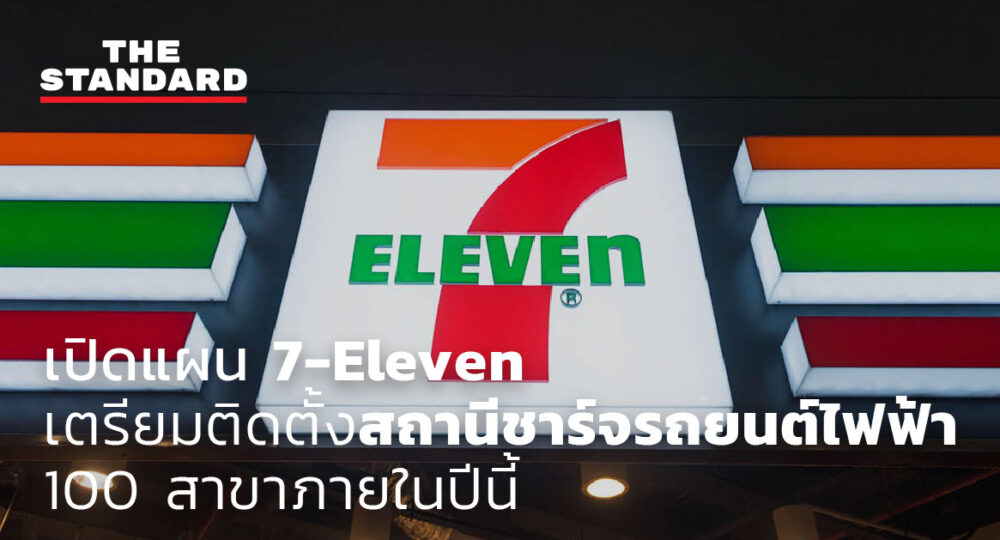 ชมคลิป: เปิดแผน 7-Eleven เตรียมติดตั้งสถานีชาร์จรถยนต์ไฟฟ้า 100 สาขาภายในปีนี้