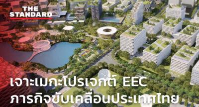 ชมคลิป: เจาะเมกะโปรเจกต์ EEC ภารกิจขับเคลื่อนประเทศไทย